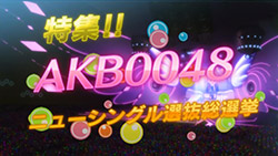 AKB0048 Next Stage   06   01