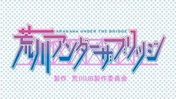 Arakawa Under the Bridge   OP   06