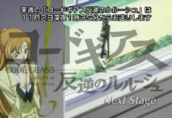 CODE GEASS   04   Preview 03