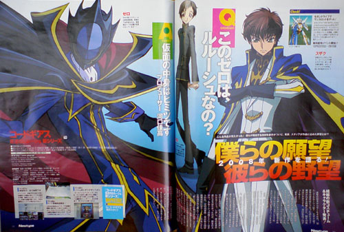 CODE GEASS   Newtype January 2008