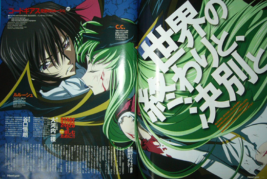 CODE%20GEASS%20 %20Newtype%20July%202007%20Spread