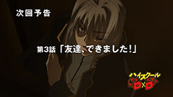 High School DxD   02   Preview 03