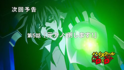 High School DxD   04   Preview 03