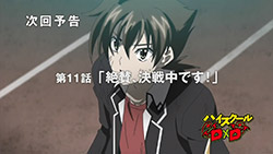 High School DxD   10   Preview 02