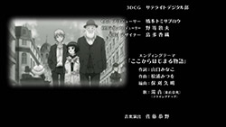 Ikoku Meiro no Croisee The Animation   ED4   01