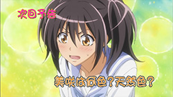 Kaichou wa Maid sama!   02   Preview 03