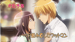 Kaichou wa Maid sama!   18   Preview 03