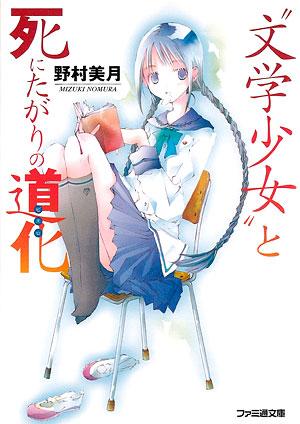 bungaku shoujo 01