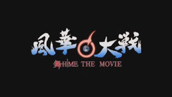 Mai HiME the Movie   Fake Trailer   12
