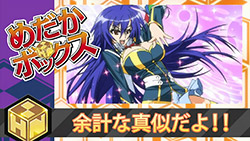 Medaka Box   02   Preview 02
