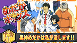 Medaka Box   07   Preview 01