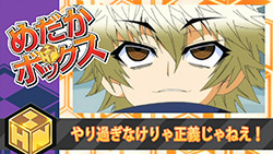 Medaka Box   08   Preview 02