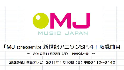 Music Japan Shinseiki Anisong SP4   Title