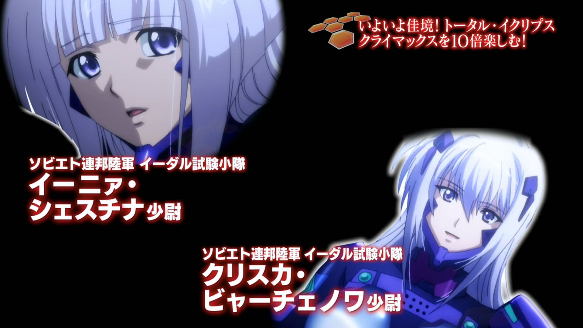 Muv Luv Alternative Total Eclipse Special Random Curiosity
