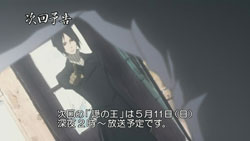 Nabari no Ou   05   Preview 03