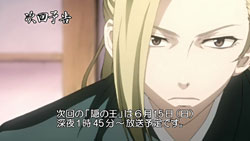 Nabari no Ou   10   Preview 04