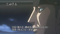 Nabari no Ou   25   Preview 05