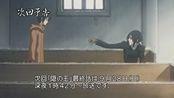 Nabari no Ou   25   Preview 06