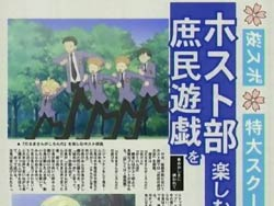 Ouran High School Host Club   14   21