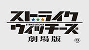 STRIKE WITCHES The Movie   016