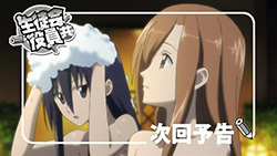Seitokai Yakuindomo   02   Preview 02