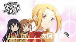 Seitokai Yakuindomo   09   Preview 02
