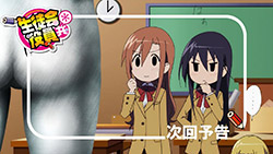 Seitokai Yakuindomo S2   01   Preview 01