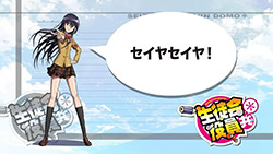 Seitokai Yakuindomo S2   04   End Card