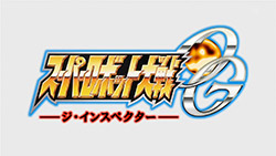 Super Robot Wars OG The Inspector   OP2   02