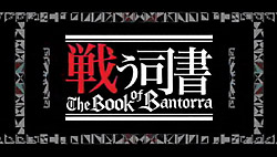 Tatakau Shisho   The Book of Bantorra   OP   01