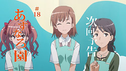 To Aru Kagaku no Railgun   17   Preview 02