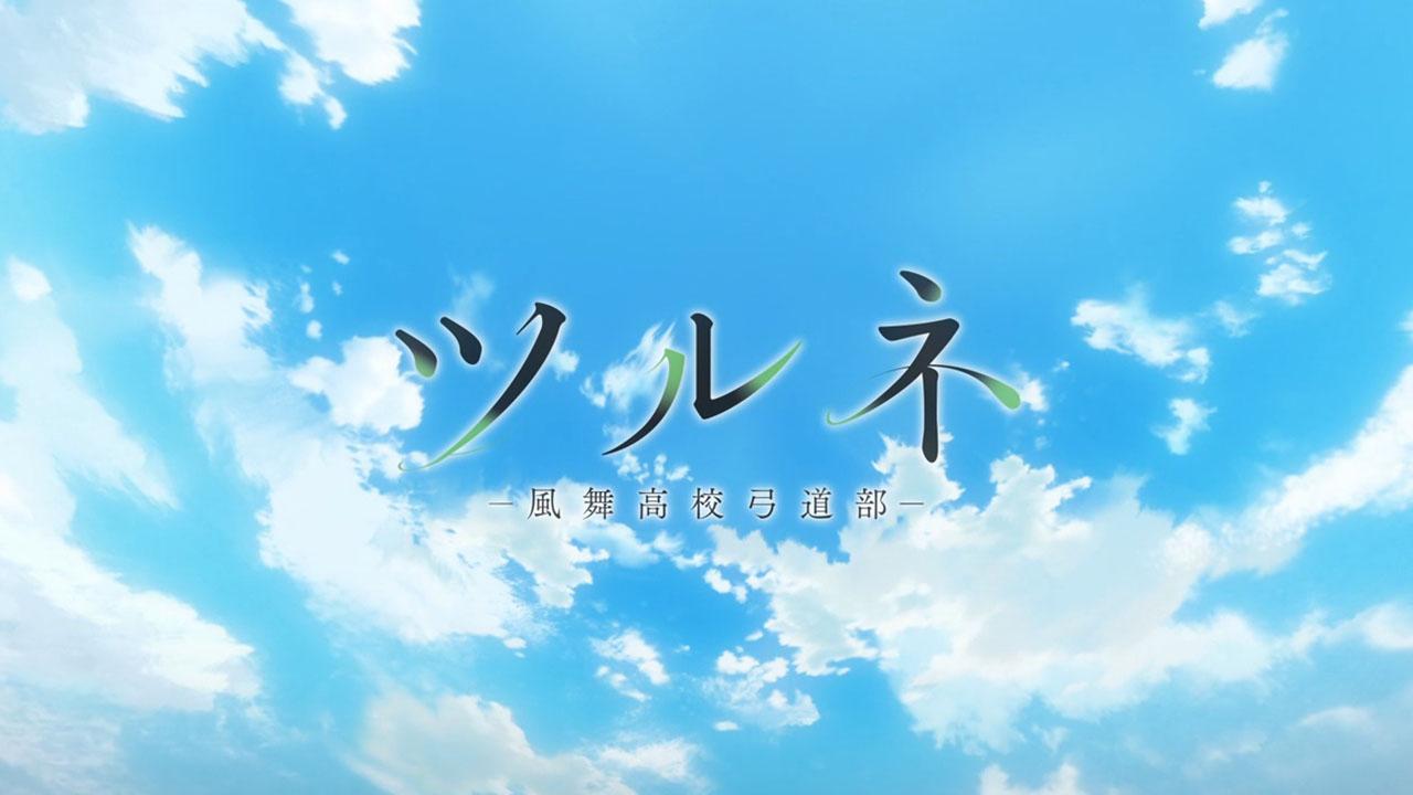 Tsurune: Kazemai Koukou Kyuudoubu - 01 | Random Curiosity