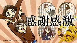 Uchouten Kazoku   13   End Card