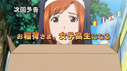 Wagaya no Oinari sama   12   Preview 05